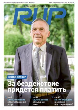 Статьи из журнала